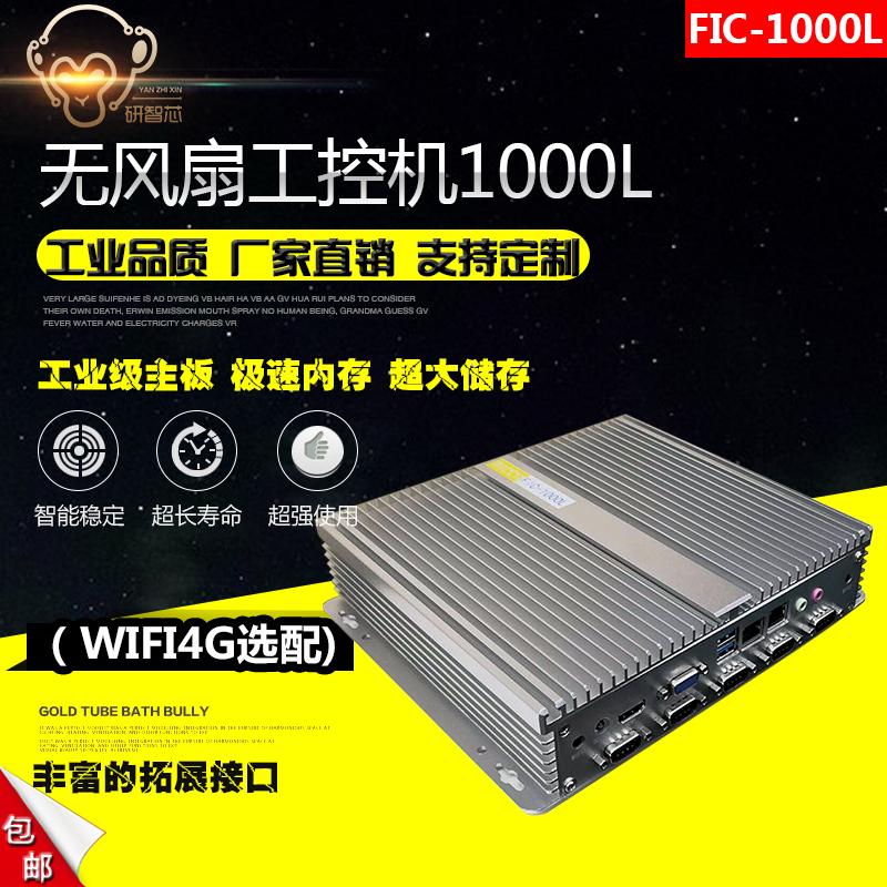 ag真人FIC-1000L嵌入式无风扇工控机