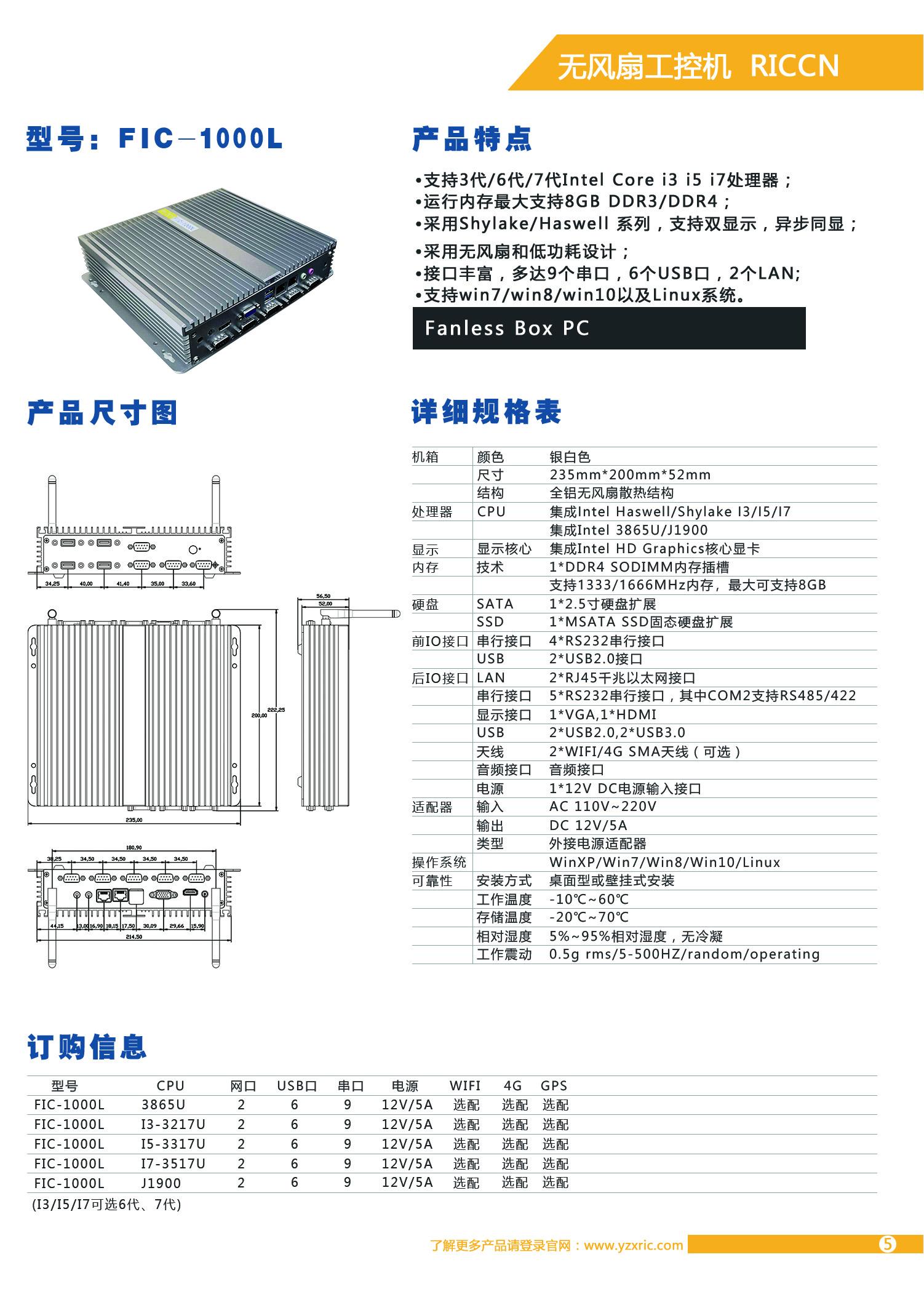 FIC-1000L
