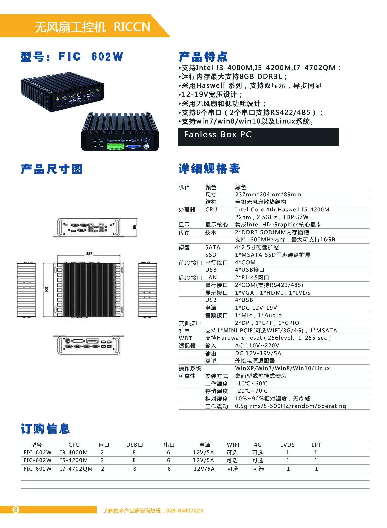 FIC-602W