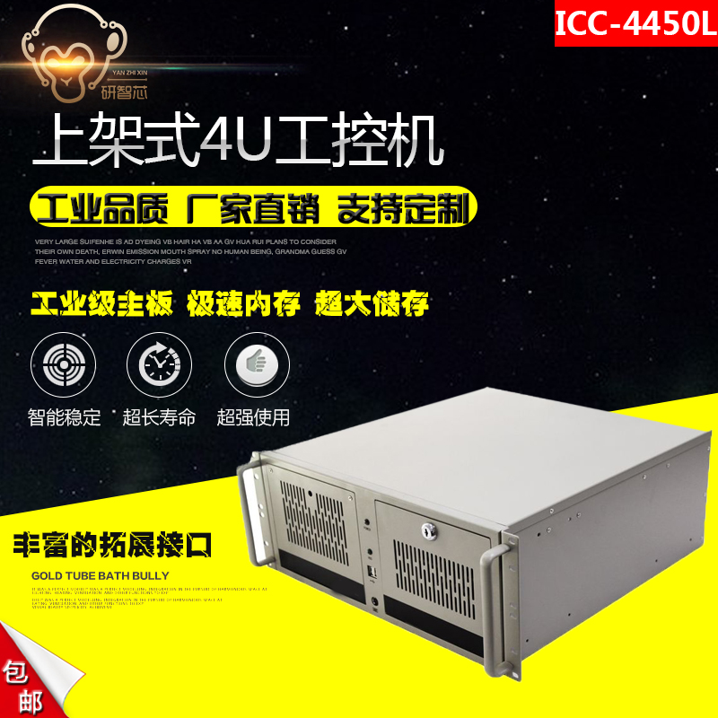 ag真人ICC-4450L传统4U工控机