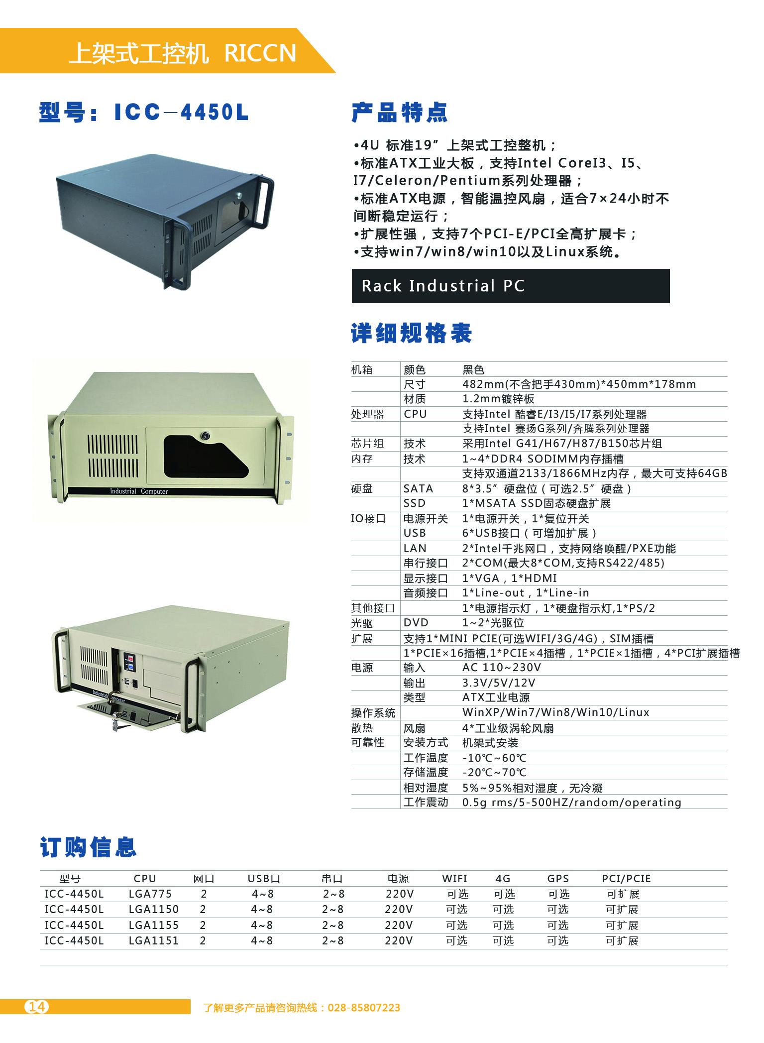 ICC-4450L