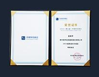 2016成长价值奖 中国财经峰会