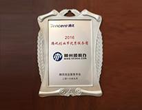 优质服务商奖 腾讯全球合作伙伴大会