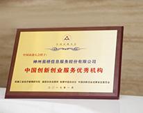 中国创新创业服务机构 第二届中国仲创大会
