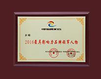 2016影响力品牌领军人物 中国民族品牌影响力论坛