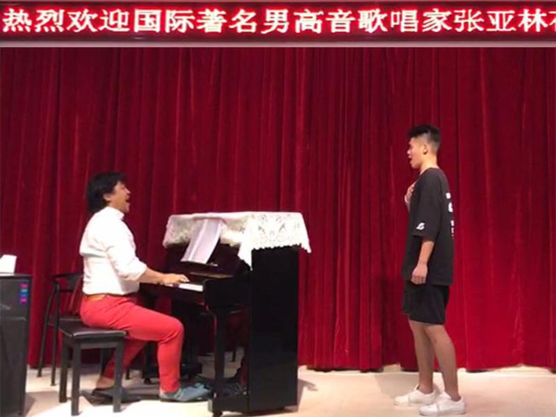 男高音歌唱家张亚林来我校授课