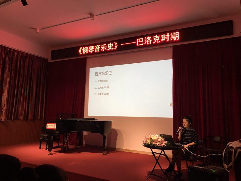钢琴鉴赏课 焦老师主讲