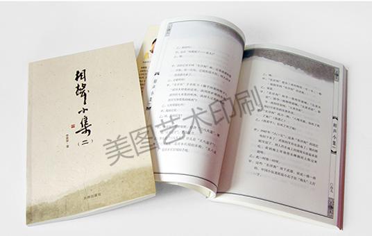 印刷书籍的纸张