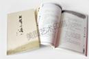 书籍的印刷流程