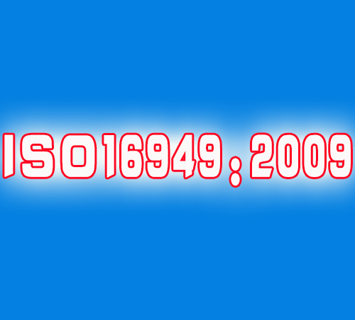 ISO16949:2009汽车生产和相关配件