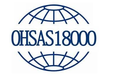 OHSAS18000职业健康安全管理体系