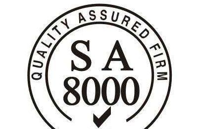 SA8000社会责任标准