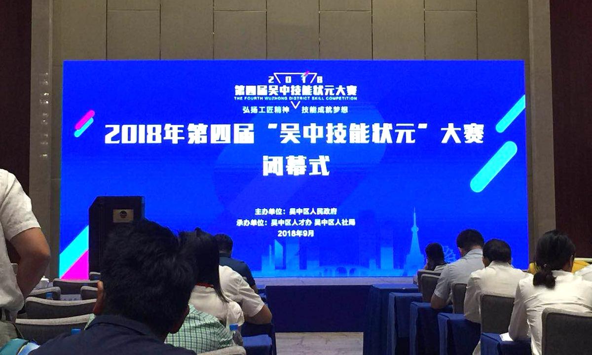 竞博APP员工获得第四届吴中技能状元大赛二等奖和三等奖