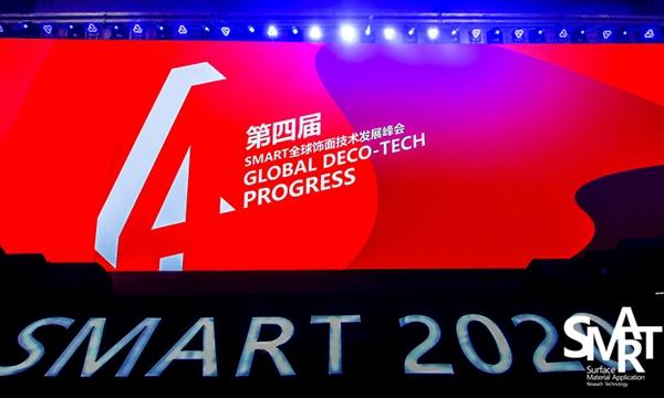 2020SMART全球饰面技术发展峰会盛大举行