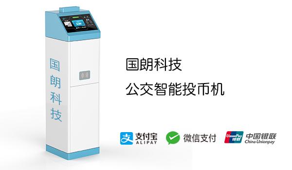 国朗公交智能投币箱,多功能支持移动扫码支付