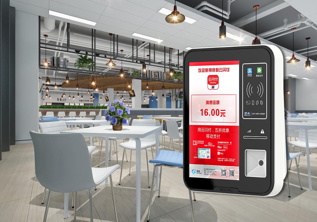 食堂聚合支付消费机、售饭机、刷卡机,支持微信、支付宝、银联等