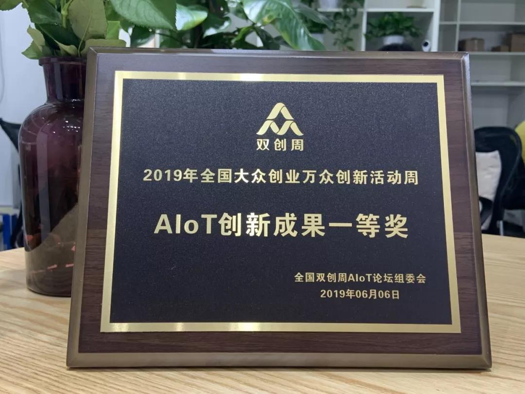 智慧出行!国朗科技荣获中国AloT未来论坛创新成果项目一等奖!