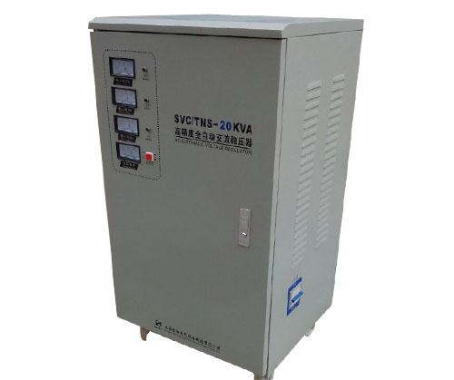 全自动高精度稳压器 20KVA
