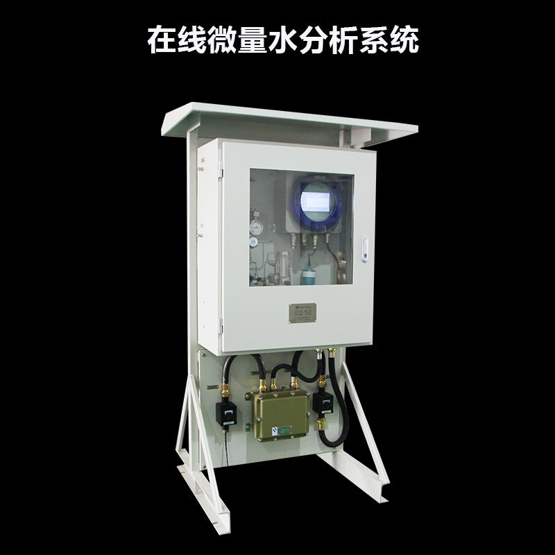 JL-PC329在线微量水分析系统
