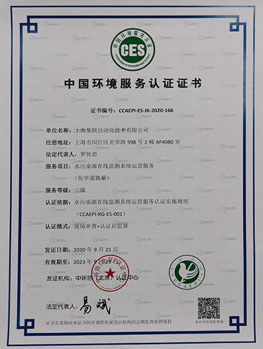 恭喜集联取得中国环境服务证证书