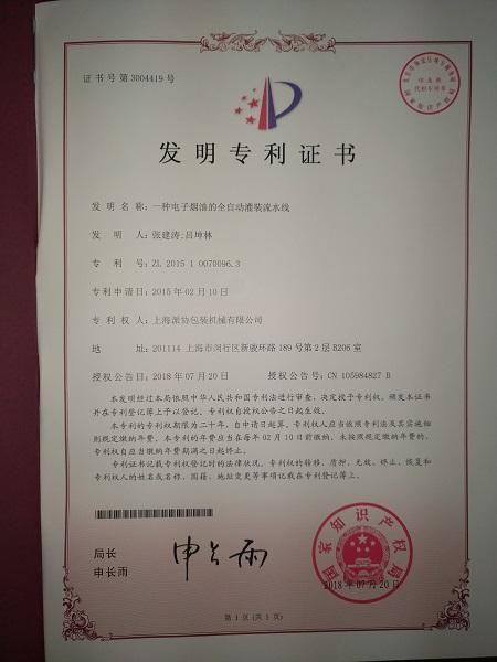 上海派協專利證書
