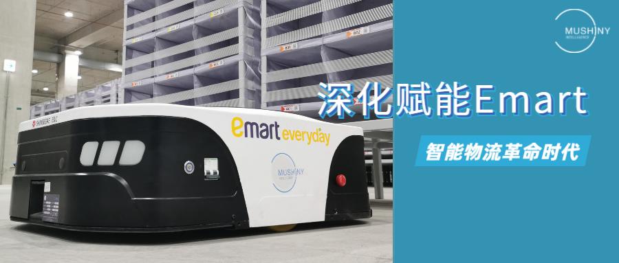 深化赋能Emart,牧星智能持续领跑韩国智能物流市场