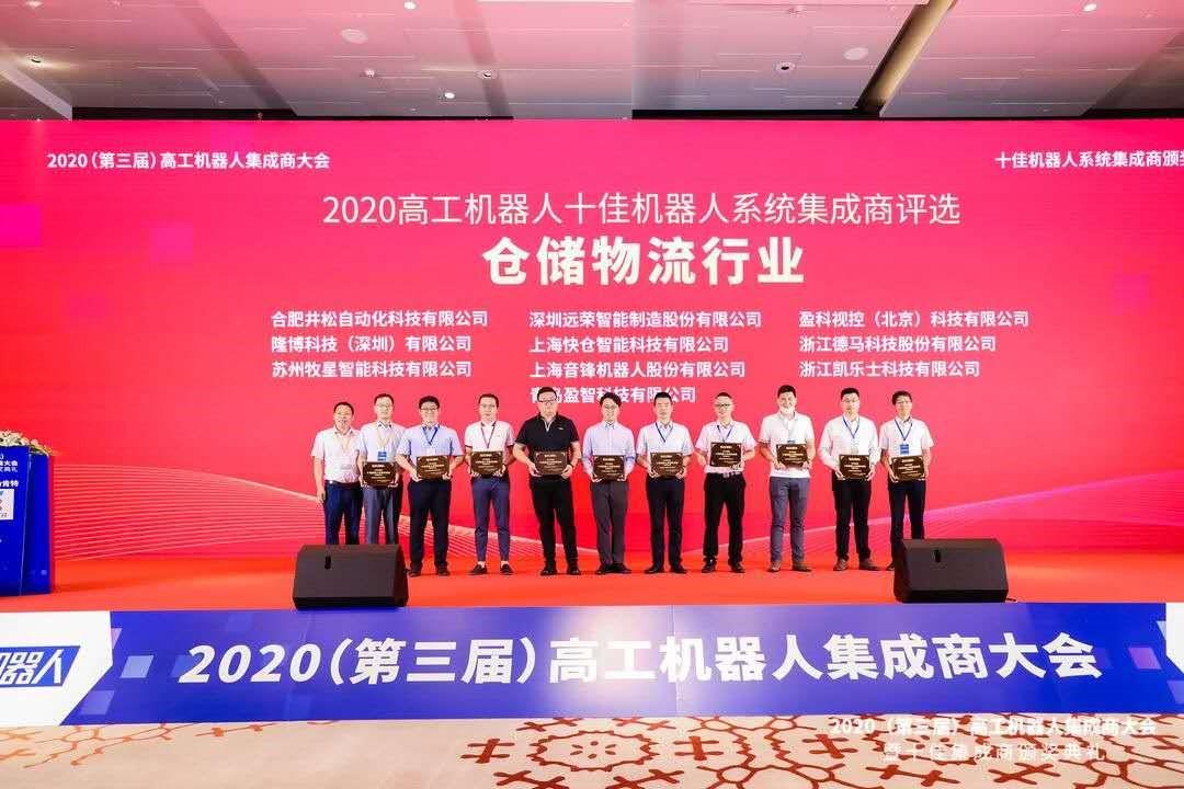 """牧星智能荣获中国十佳机器人集成商仓储物流行业奖,""""澳""""利给!"""