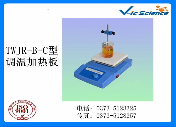 TWJR-B-C型 调温加热板