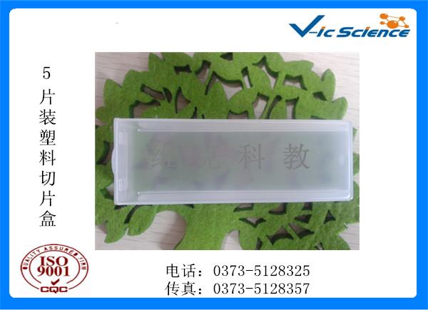 5片装塑料切片盒