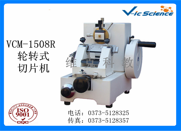 VCM-1508R轮转式切片机
