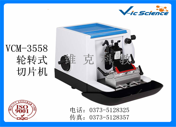 VCM-3558型轮转式切片机