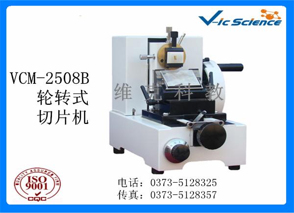VCM-2508B轮转式切片机