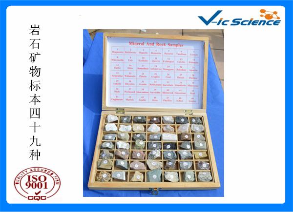 矿物岩石标本49种套装