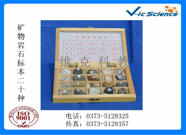 矿物岩石标本20种套装