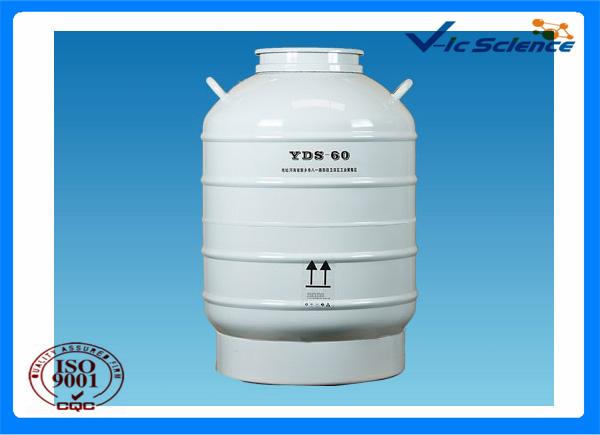 YDS-60液氮罐