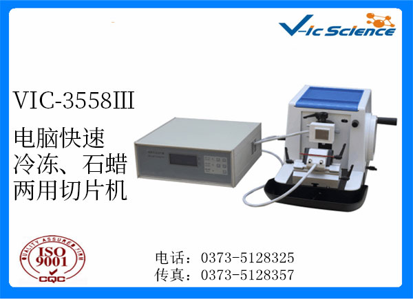 VIC-3558Ⅲ电脑快速冷冻、石蜡两用切片机