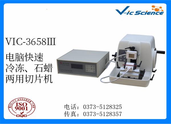 VIC-3658Ⅲ电脑快速冷冻、石蜡两用切片机