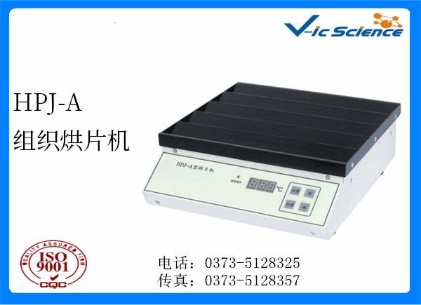 HPJ-A 组织烘片机