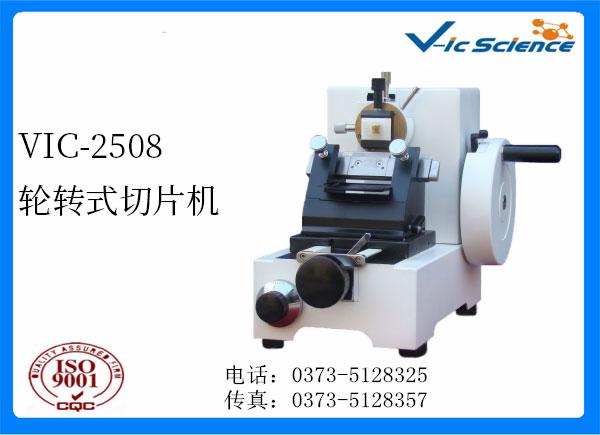 VIC-2508型轮转式切片机