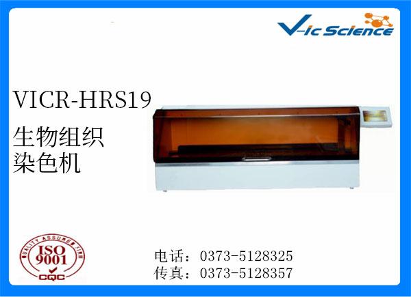 VICR-HRS19  生物组织染色机