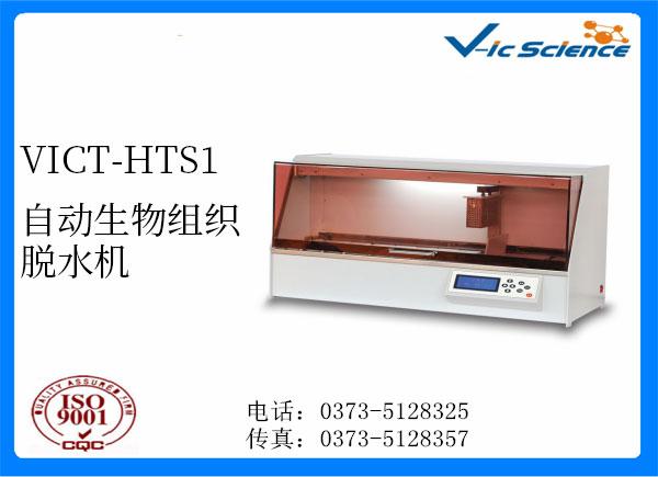 VICT-HTS1自动生物组织脱水机