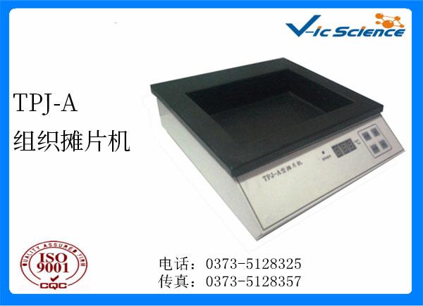 TPJ-A 组织摊片机