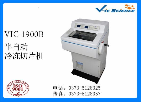 VIC-1900B半自动冷冻切片机