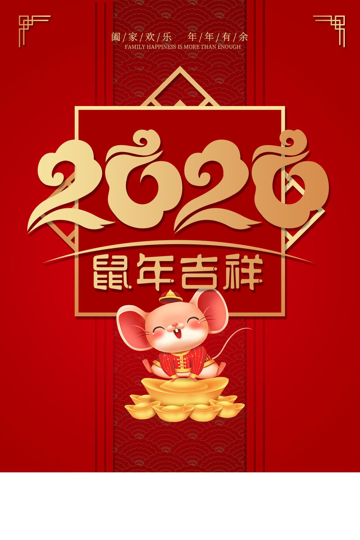 新年快乐丨维克祝您2020年新春愉快 阖家团圆~