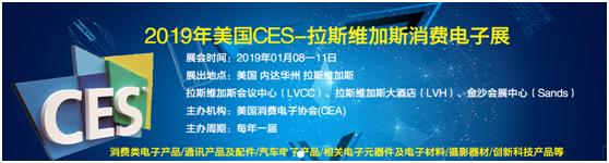 成都汇通西电与您相约2019年美国拉斯维加斯国际消费电子产品展览会(CES)