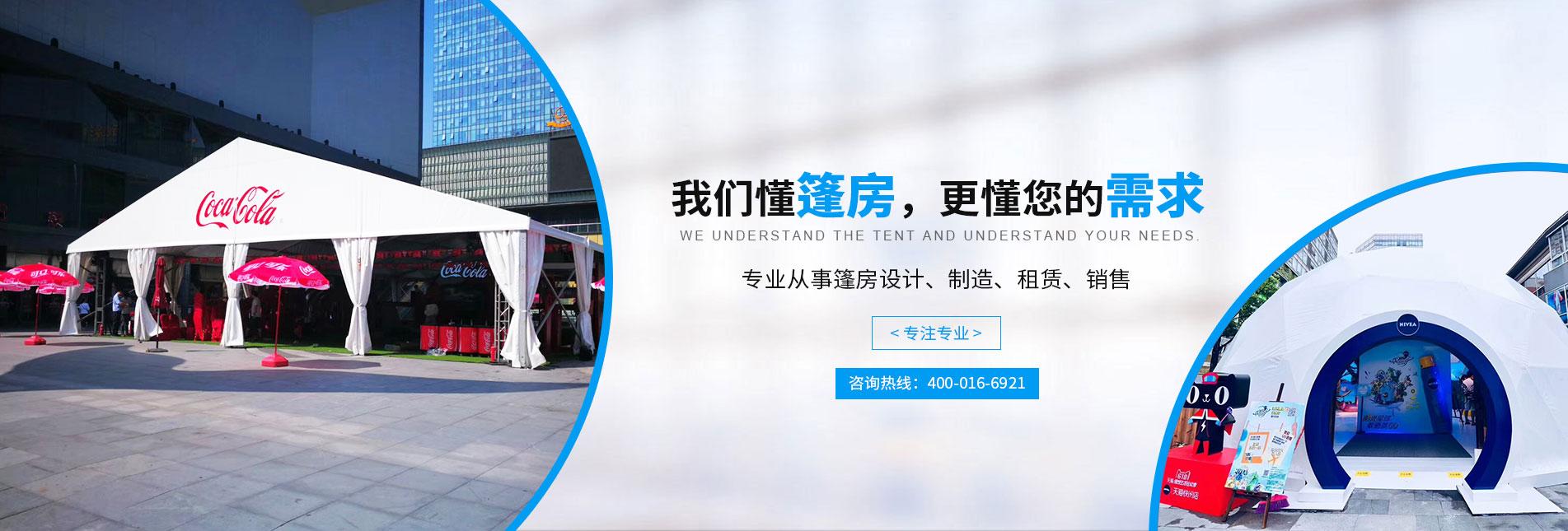 上海凯奇篷房技术有限公司