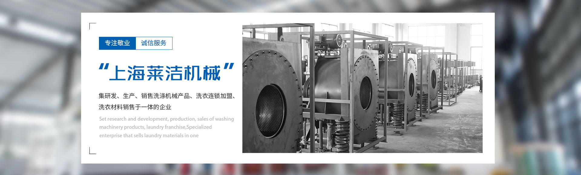 上海莱洁机械有限公司