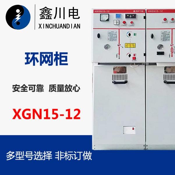 楂���寮��崇��缃���XGN15-12
