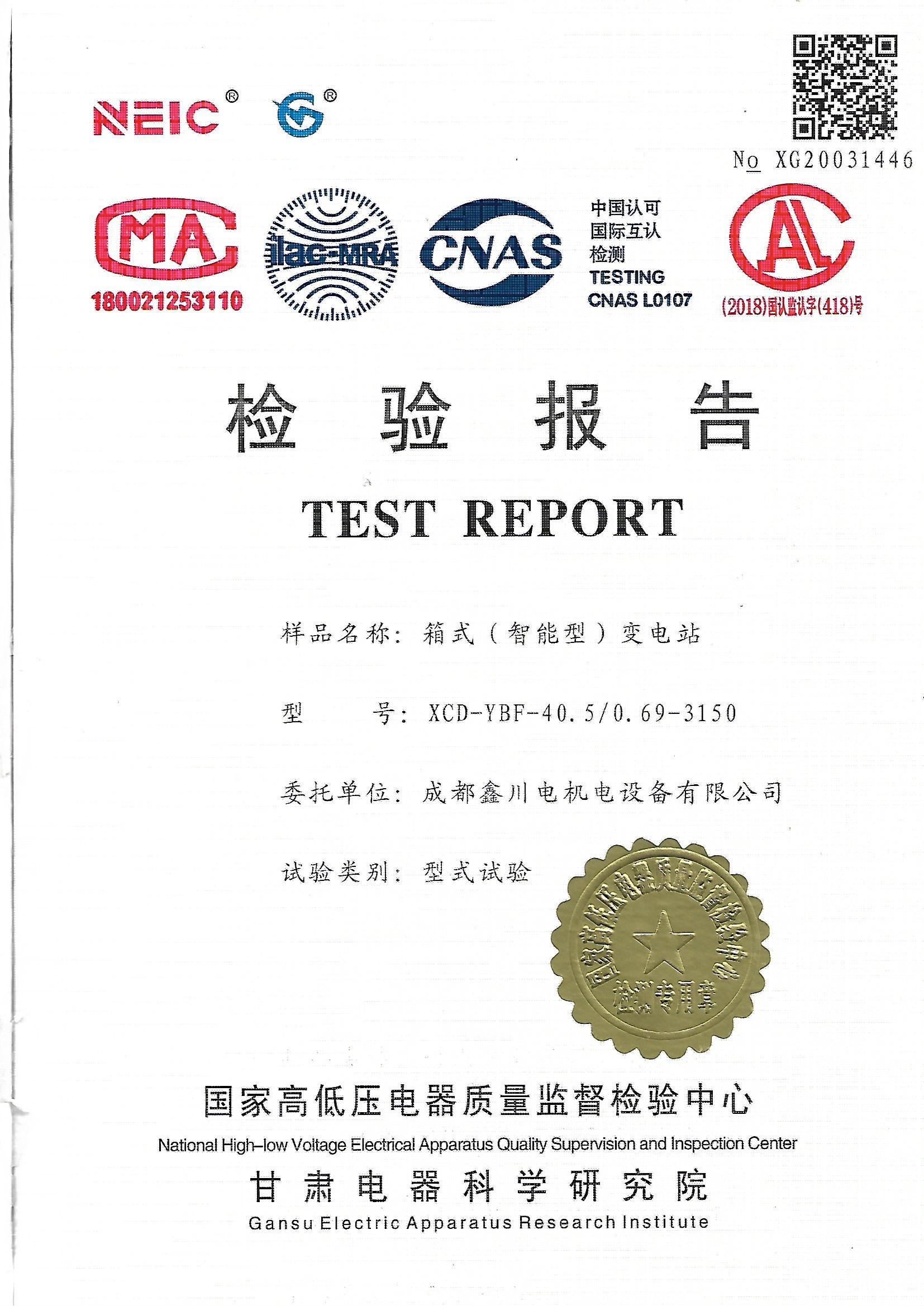 XCD-YBF-40.5/0.69-3150绠卞�锛��鸿�藉��锛����电��妫�楠��ュ��