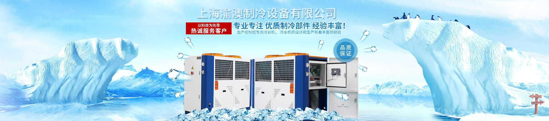 上海渝澳制冷設備有限公司